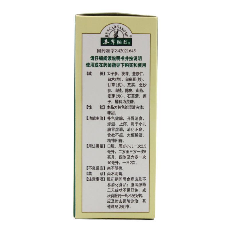宝儿康糖浆(本草纲目)