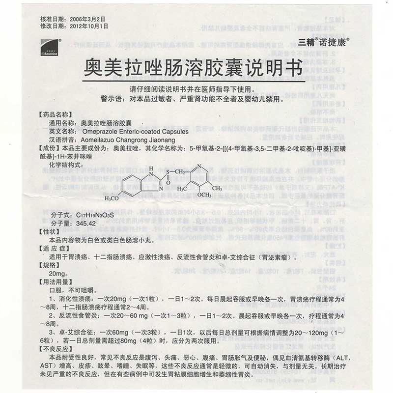 奥美拉唑肠溶胶囊(三精)
