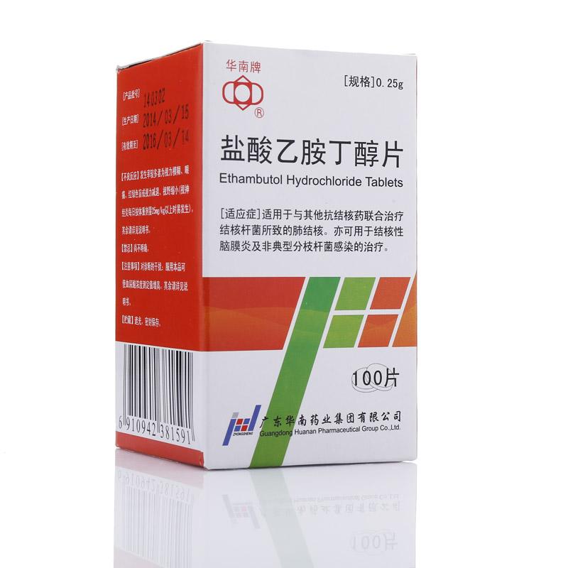 盐酸乙胺丁醇片(华南牌)