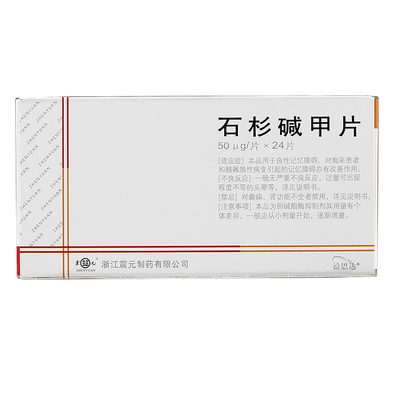 石杉碱甲片(益思达)
