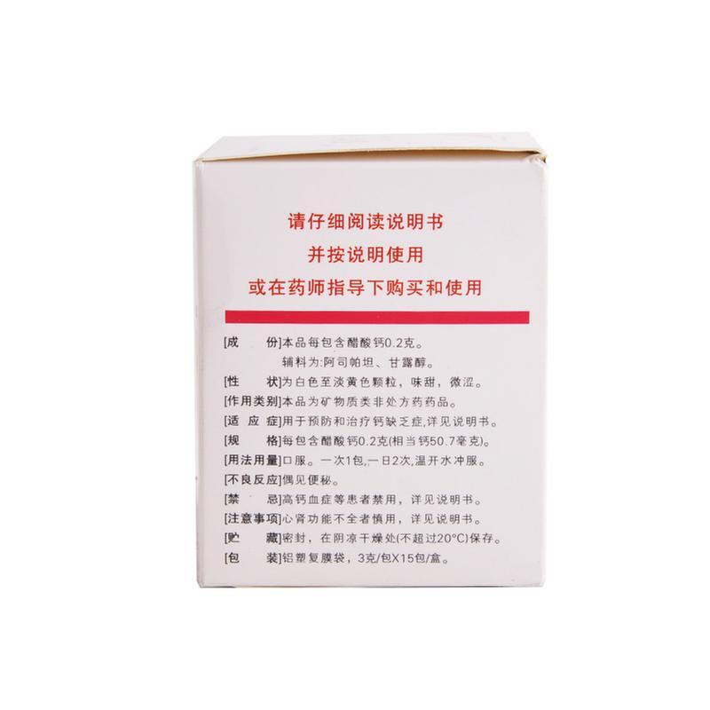 醋酸钙颗粒(金丐)