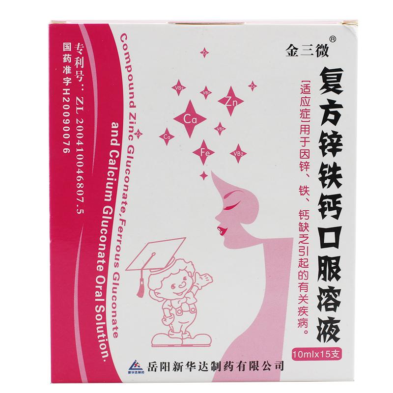 复方锌铁钙口服溶液(金三微)