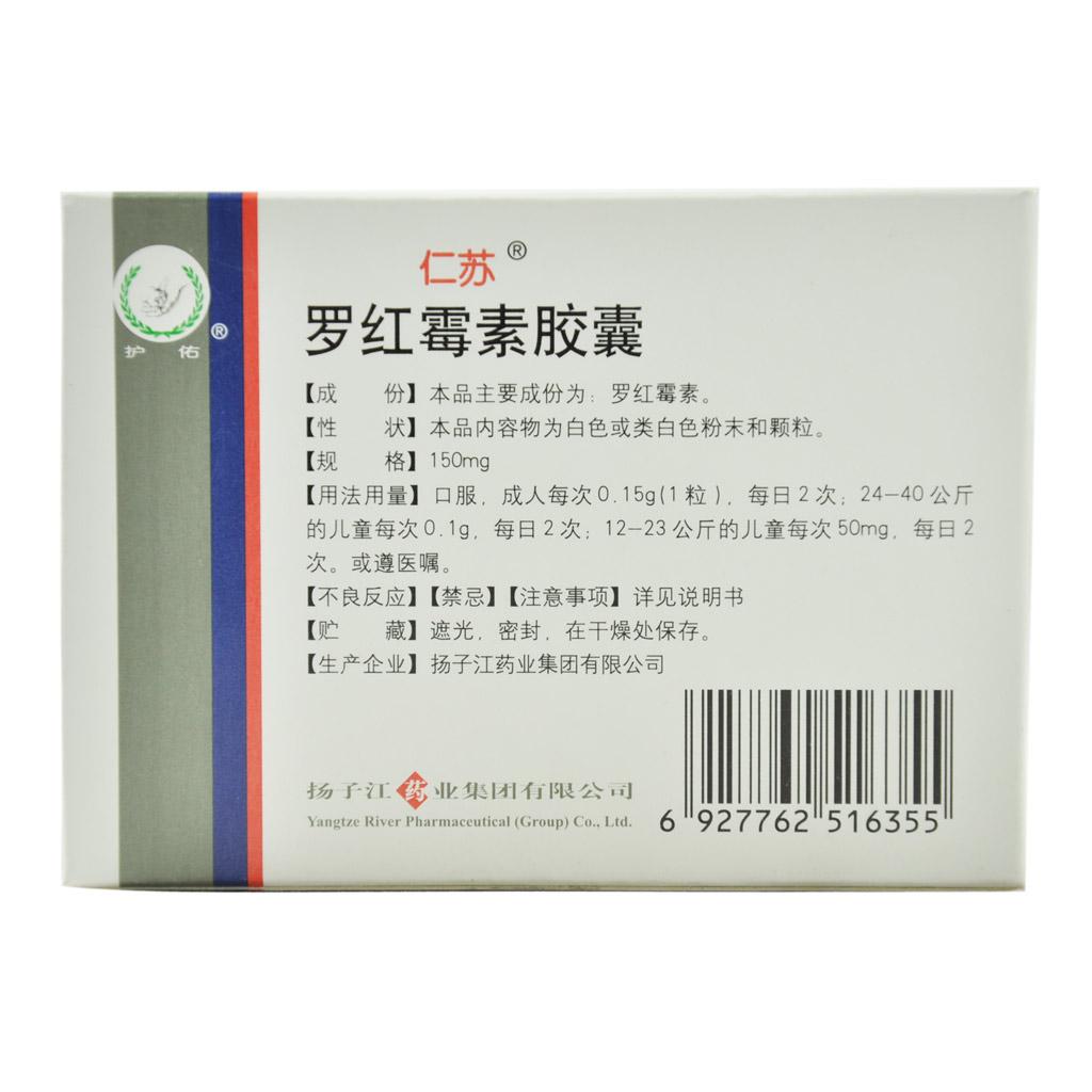 罗红霉素胶囊(仁苏)