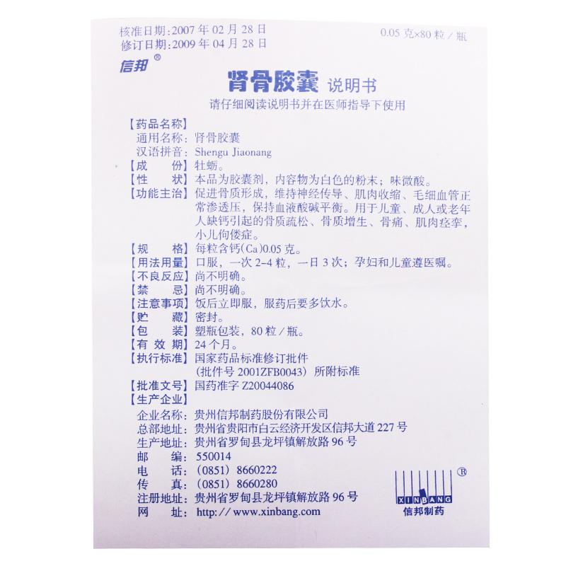 肾骨胶囊(信邦)