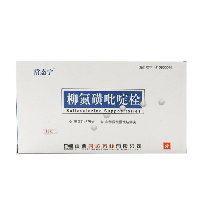 柳氮磺吡啶栓(常态宁)