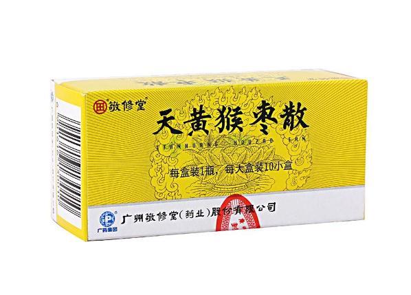 天黄猴枣散(敬修堂)