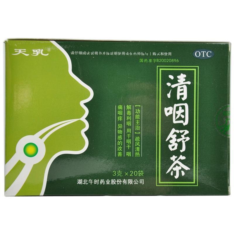 清咽舒茶(安药)