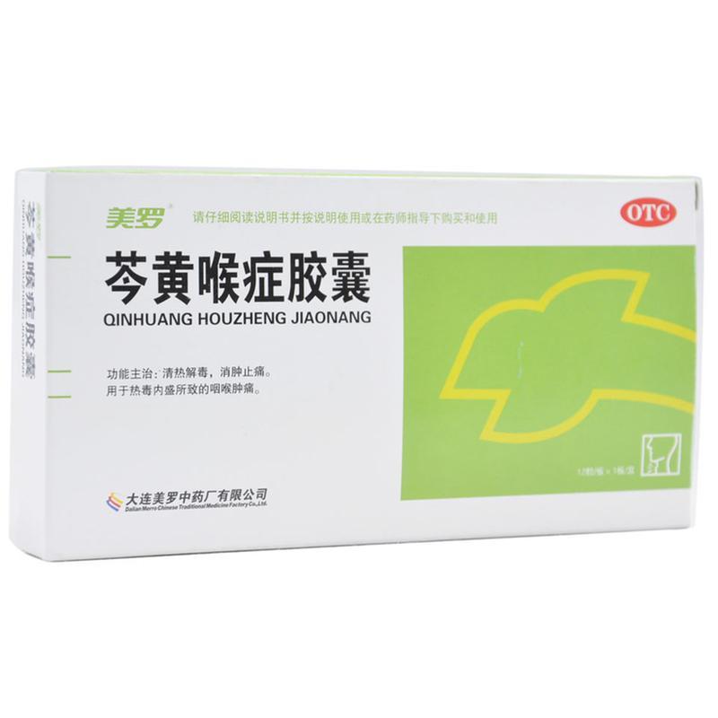 芩黄喉症胶囊