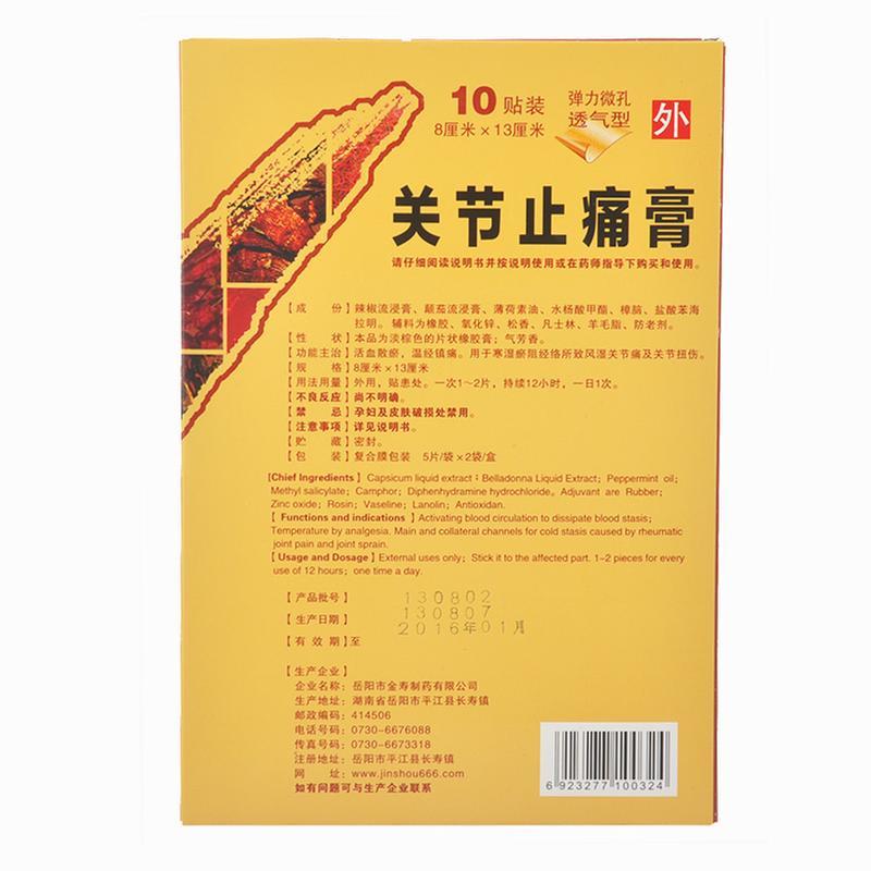 关节止痛膏(金寿)