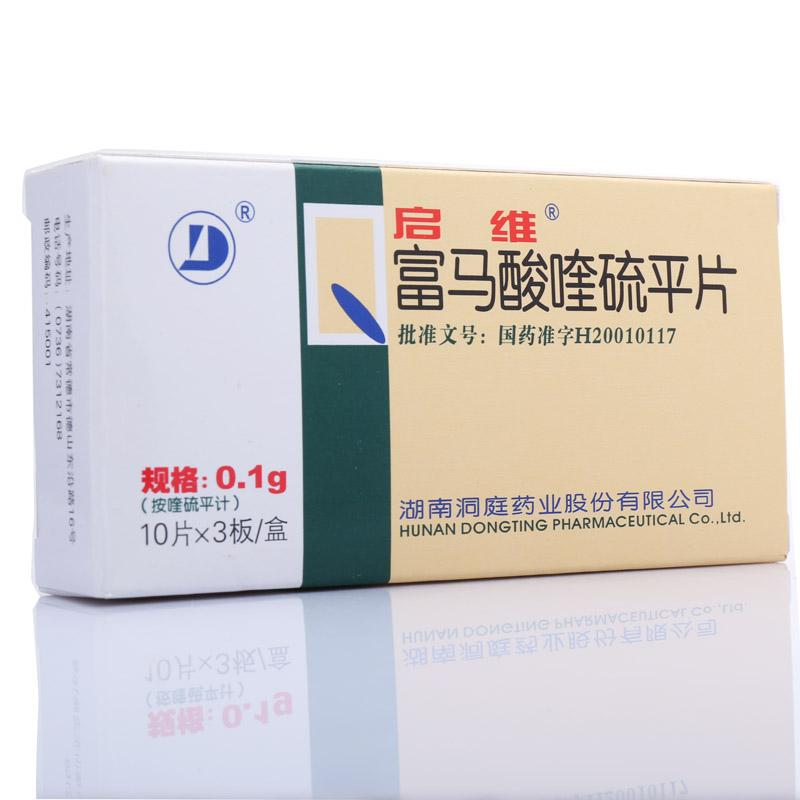 富马酸喹硫平片