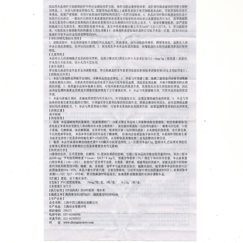 氟康唑胶囊(三维康)