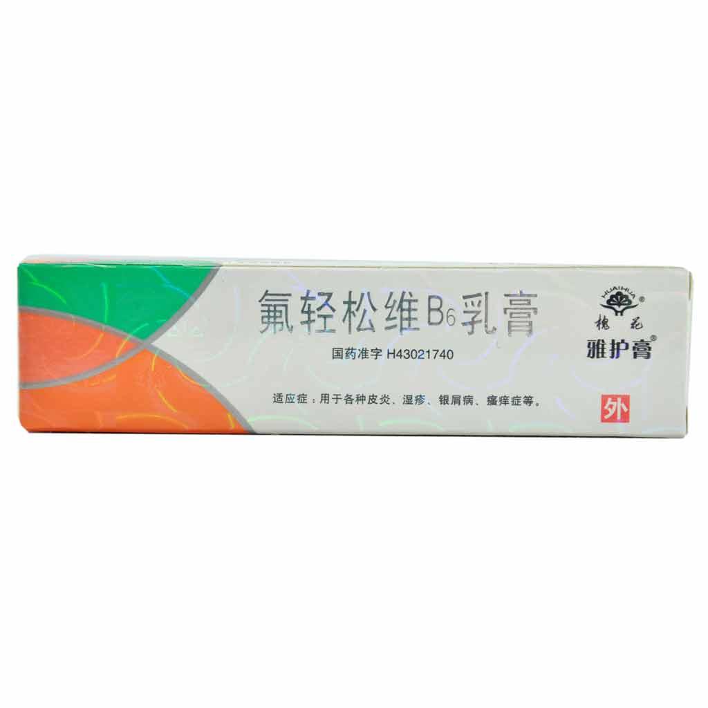 氟轻松维B6乳膏(槐花维肤膏)