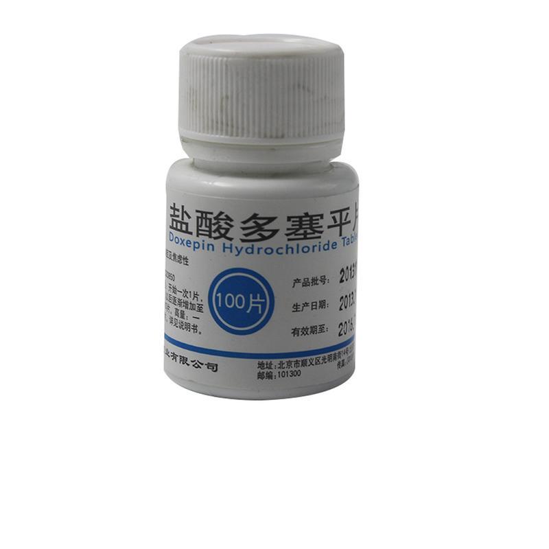 盐酸多塞平片
