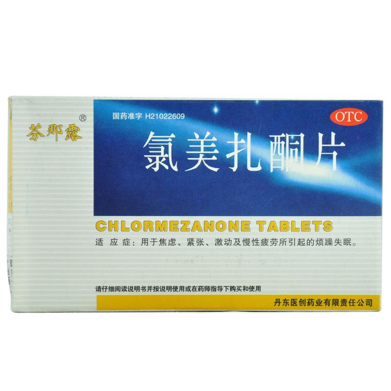 氯美扎酮片(芬那露)