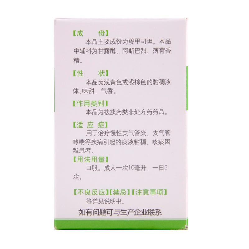 羧甲司坦口服溶液(甲坦)