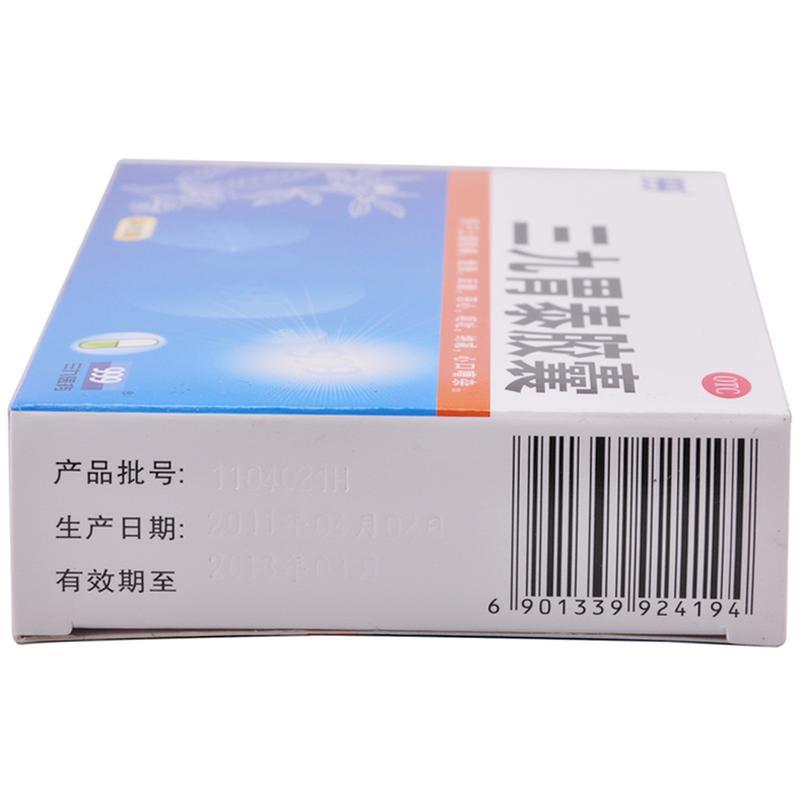 三九胃泰胶囊(三九999)