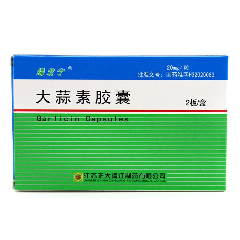 大蒜素胶囊(绿君宁)