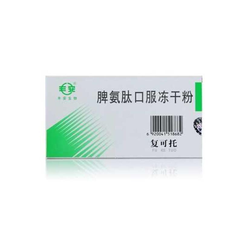 脾氨肽口服冻干粉(复可托)