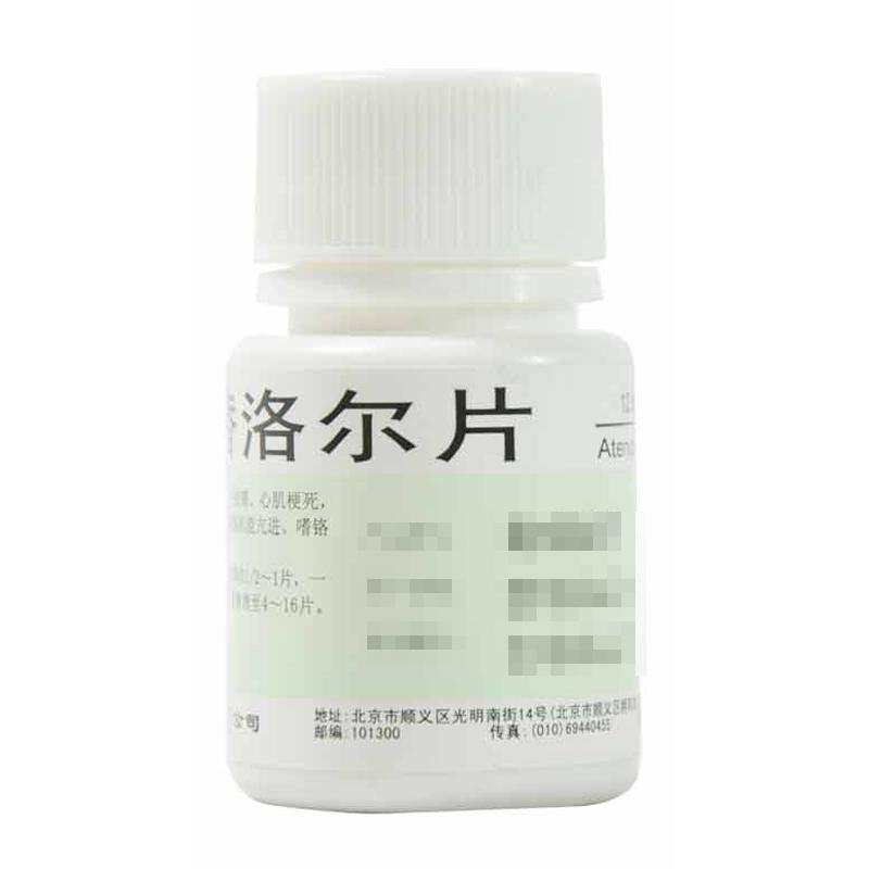 阿替洛尔片(氨酰心安)