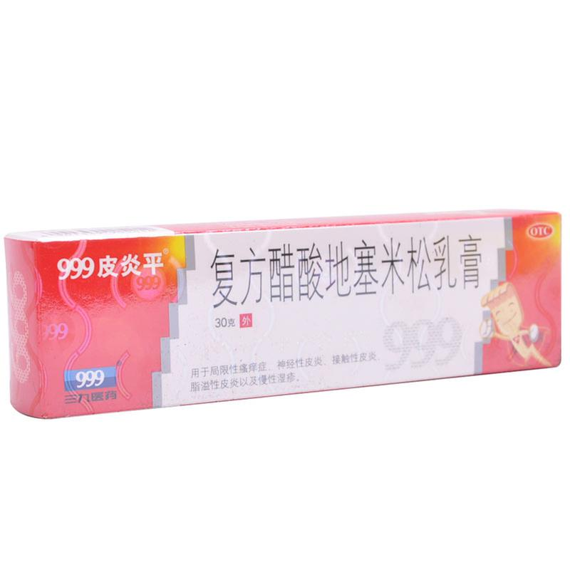 复方醋酸地塞米松乳膏(999皮炎平)