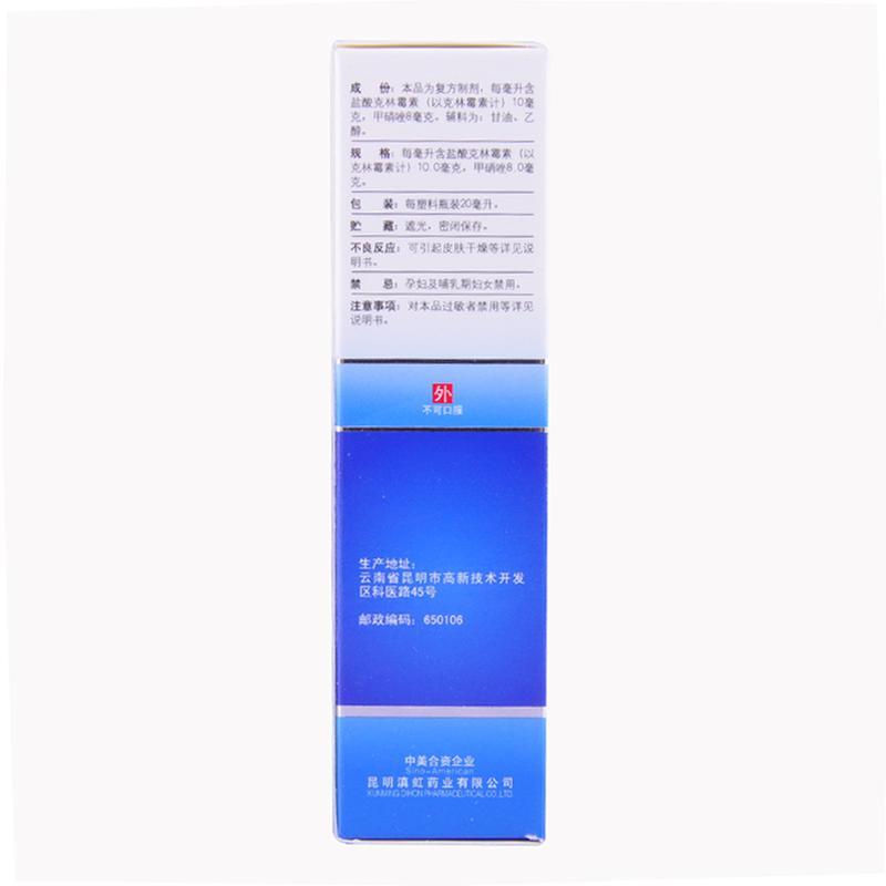 克林霉素甲硝唑搽剂(座康王)