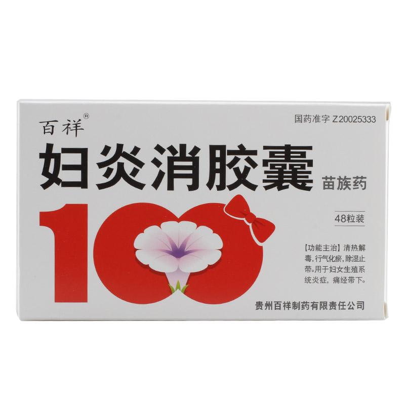 妇炎消胶囊(百祥)