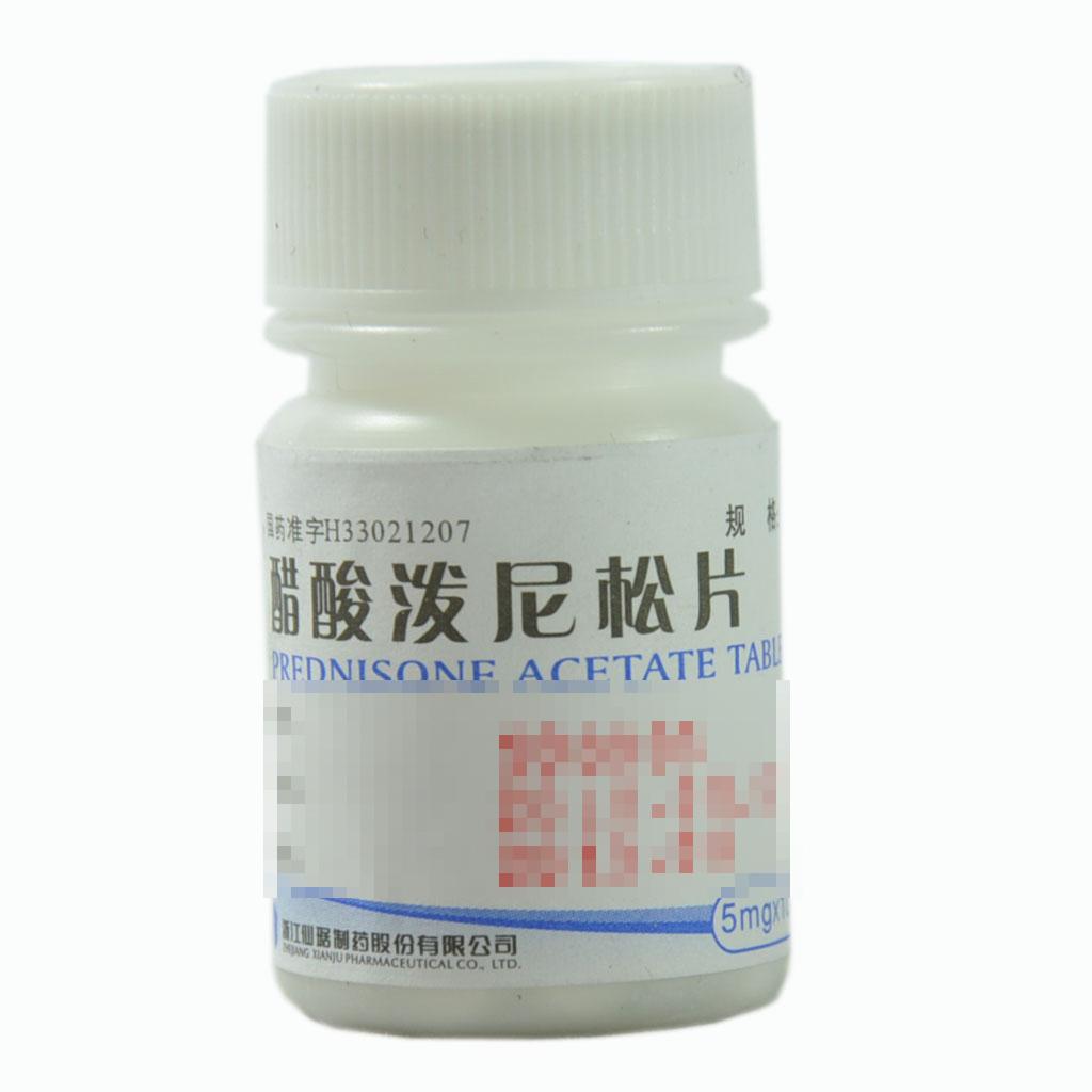 醋酸泼尼松片(强的松)