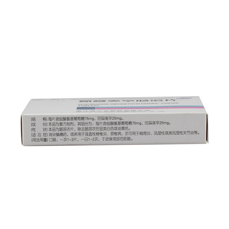 氨糖美辛肠溶片(舒洛芬)