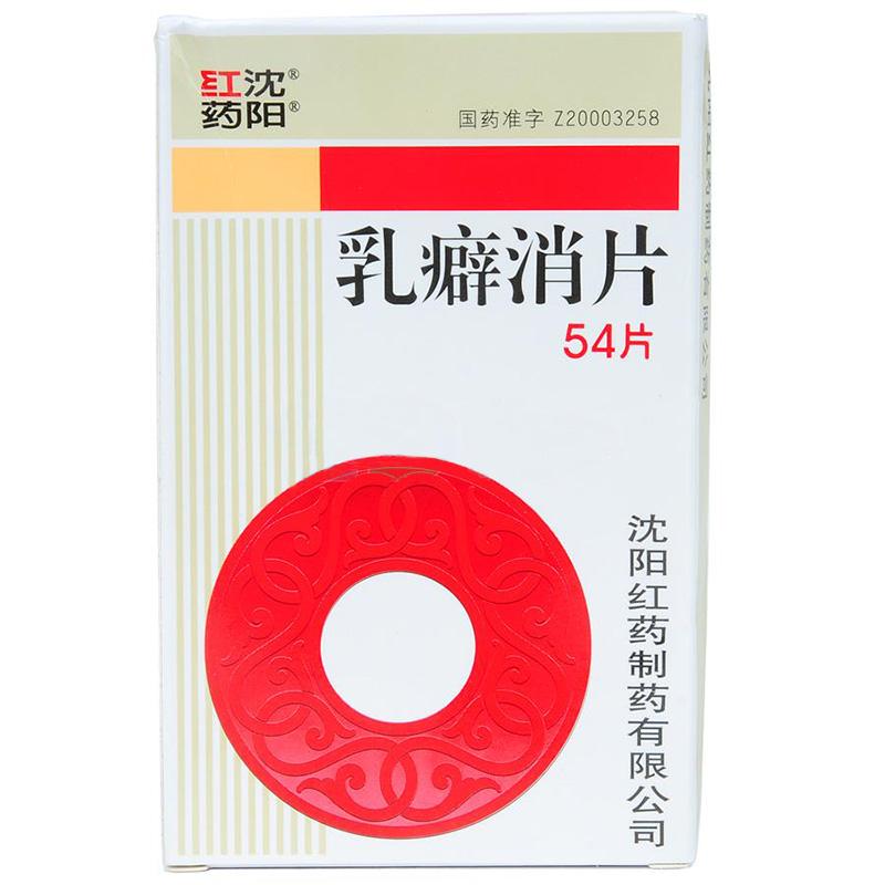 乳癖消片(沈阳红药)