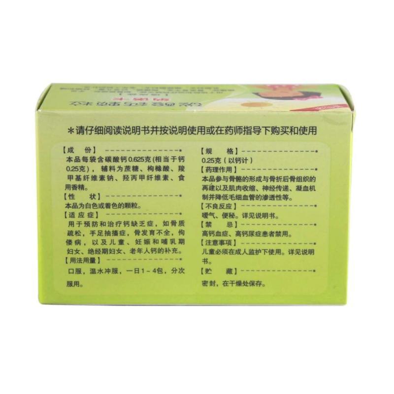 碳酸钙颗粒(纳诺卡)