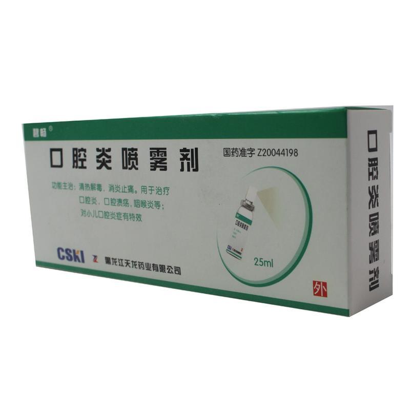 口腔炎喷雾剂(天龙)