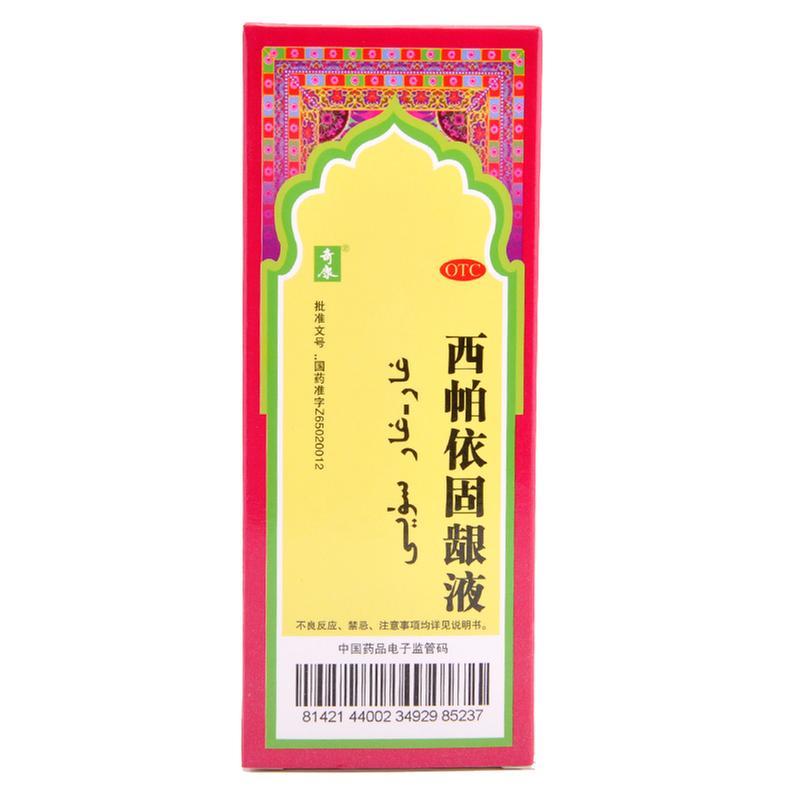 西帕依固龈液(奇康)