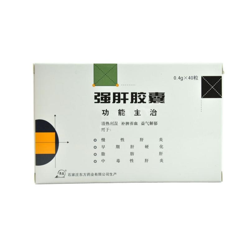 强肝胶囊(奥皇)