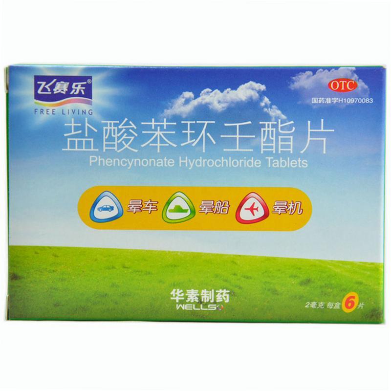 盐酸苯环壬酯片