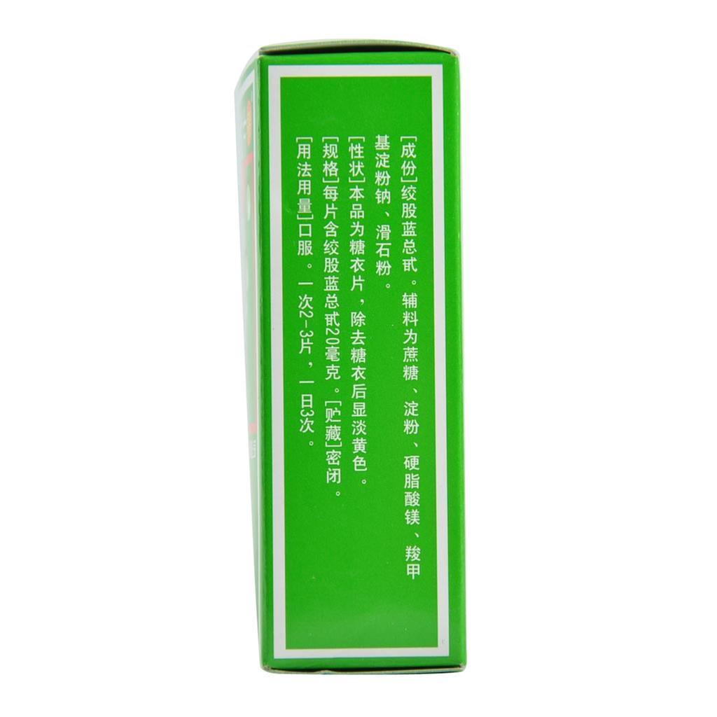 绞股蓝总甙片(强健)