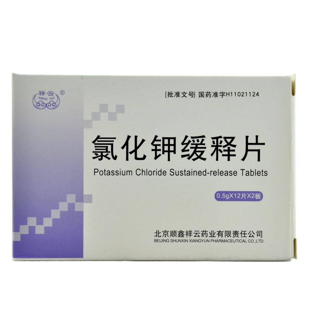 氯化钾缓释片(乐甲)