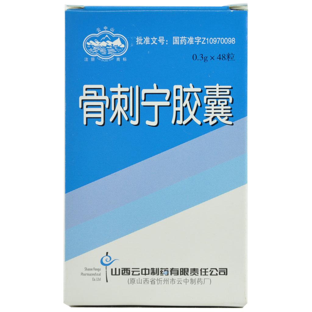 骨刺宁胶囊(云中山)