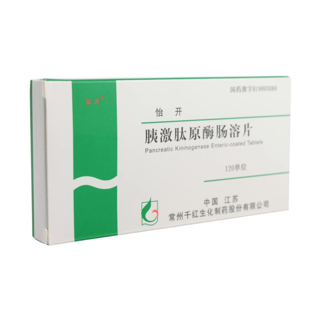 胰激肽原酶肠溶片(怡开)