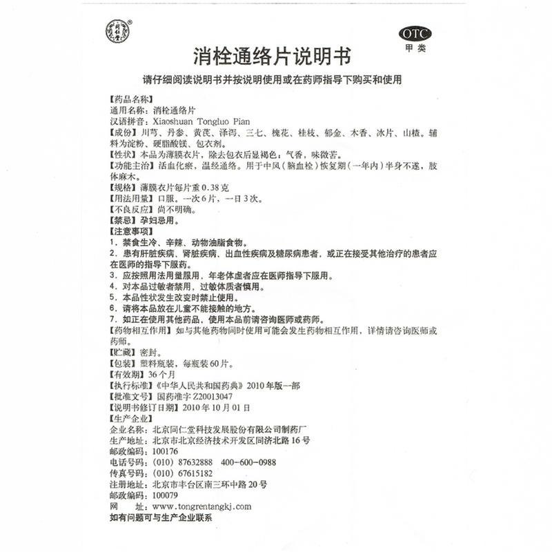 消栓通络片(同仁堂)