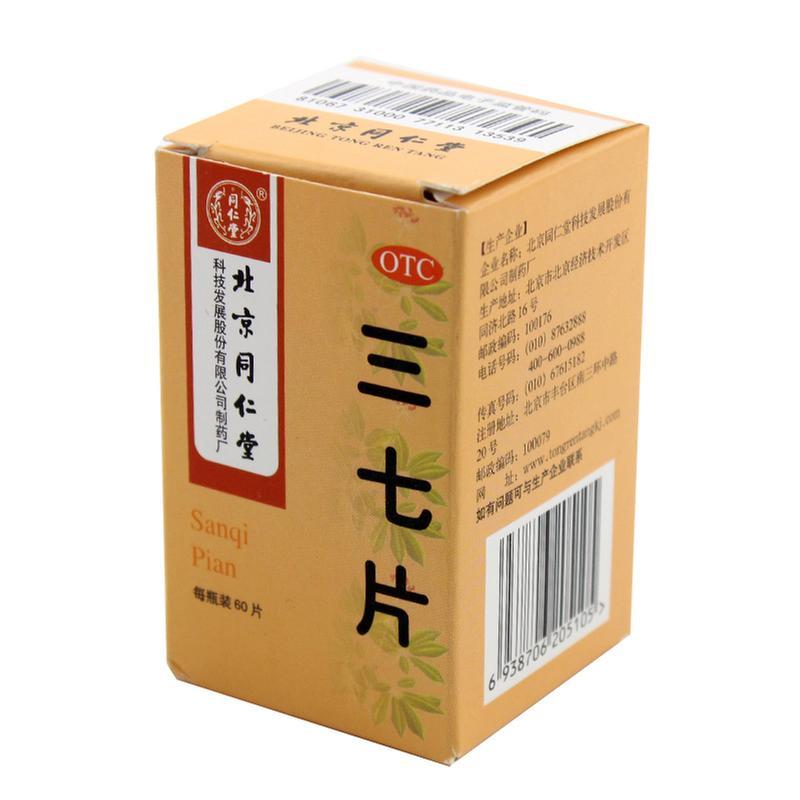 三七片(同仁堂)