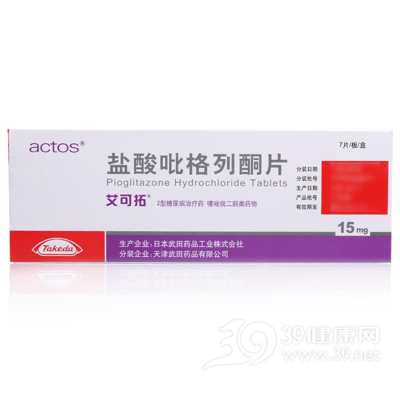 盐酸吡格列酮片(艾可拓)