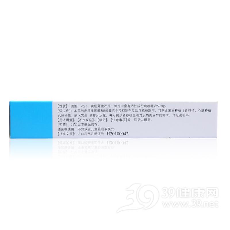 硫唑嘌呤片