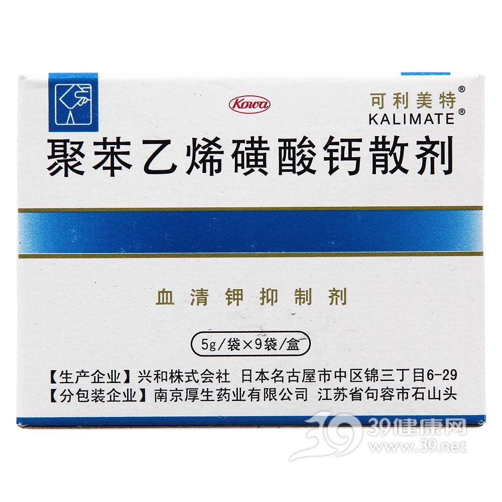 聚苯乙烯磺酸钙散剂