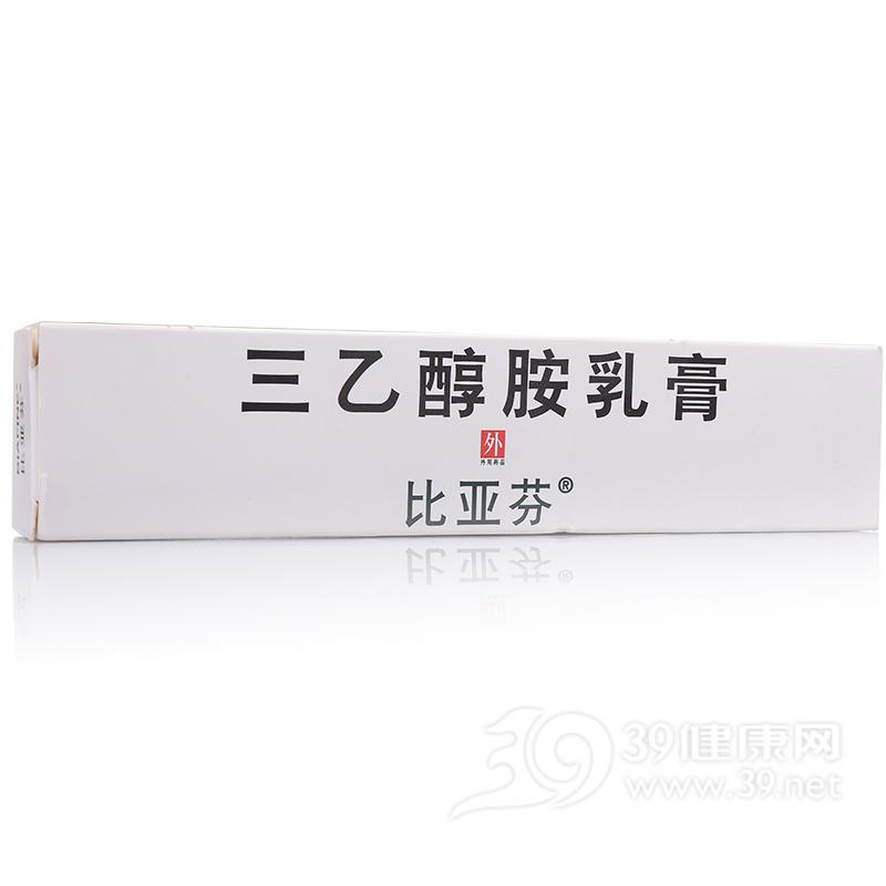 三乙醇胺乳膏(比亚芬)