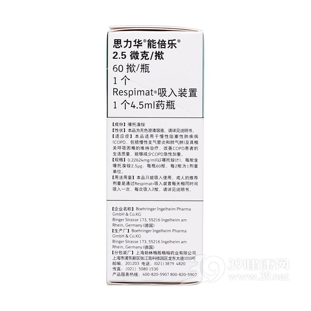 噻托溴铵喷雾剂