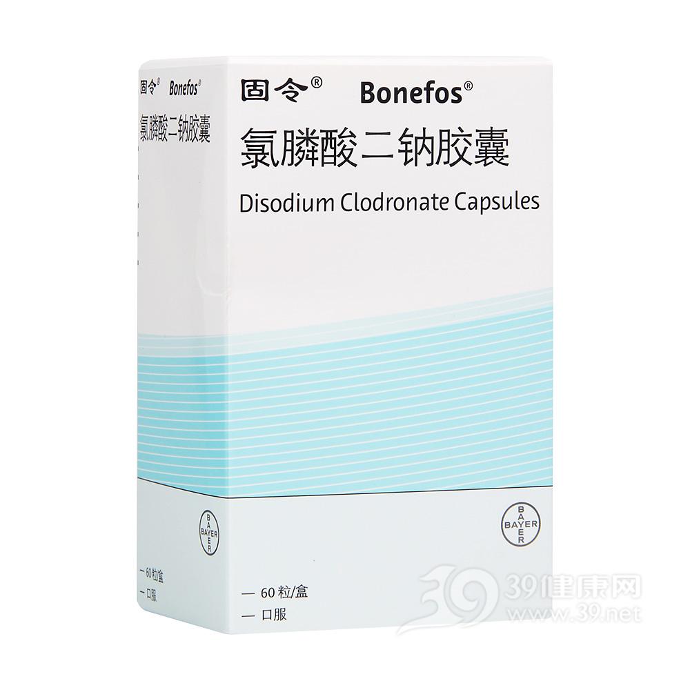 氯膦酸二钠胶囊(固令)