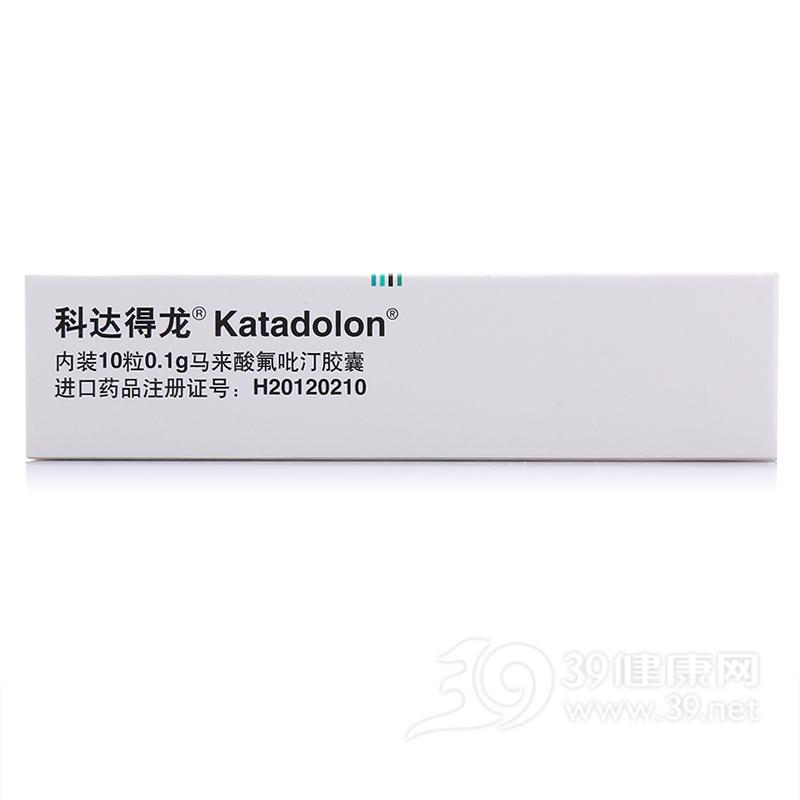 马来酸氟吡汀胶囊(科达得龙)