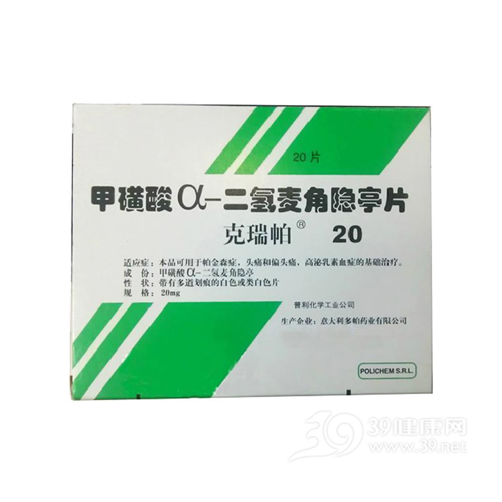 甲磺酸a二氢麦角隐亭片