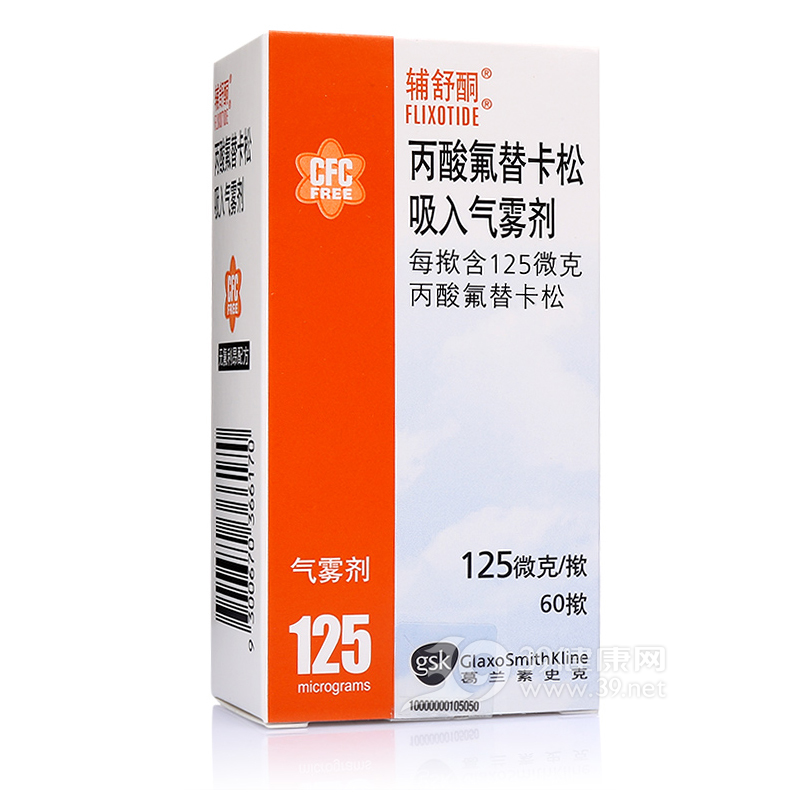 丙酸氟替卡松吸入气雾剂(辅舒酮)