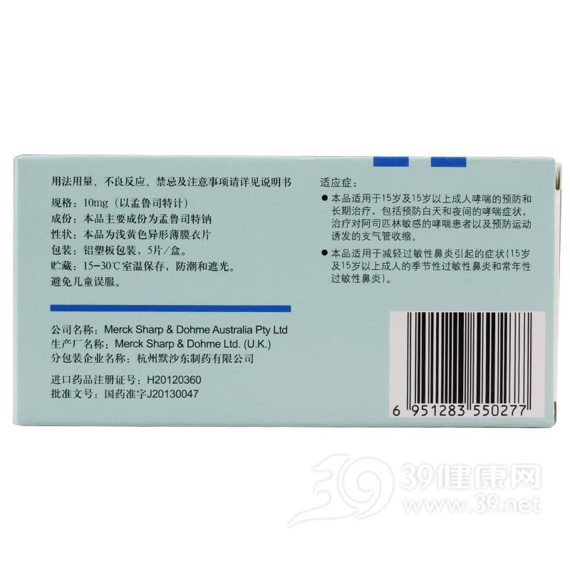 孟鲁司特钠片(顺尔宁)